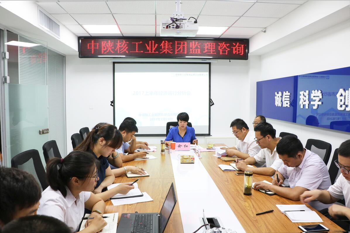公司召开2017年上半年经济运行分析会
