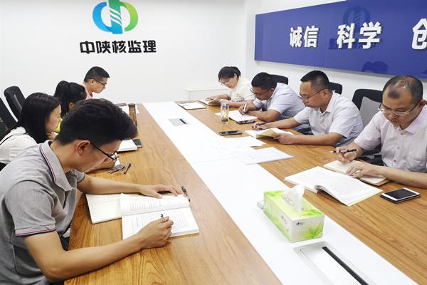 监理公司党员干部读书班举行集中学习