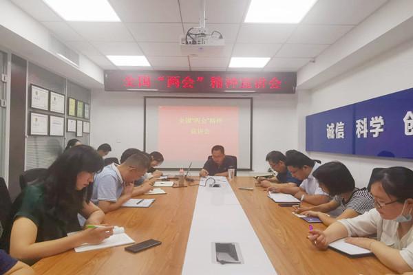 监理公司召开会议传达学习全国两会精神