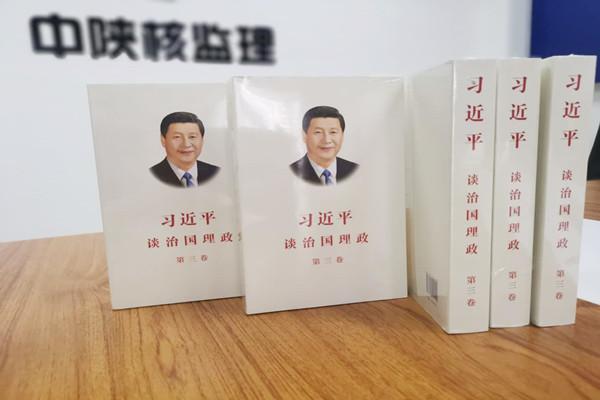 监理公司党支部认真组织学习《习近平谈治国...
