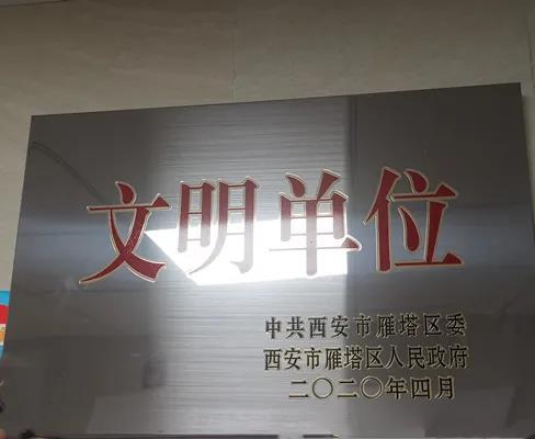"""监理公司荣获""""区级文明单位""""称号"""