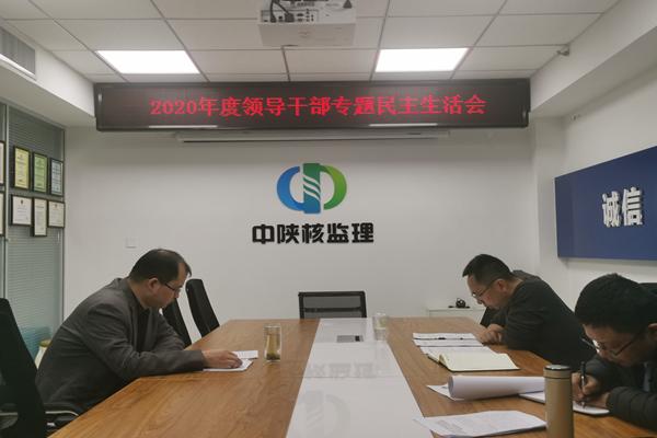 监理公司支委会召开2020年度民主生活会