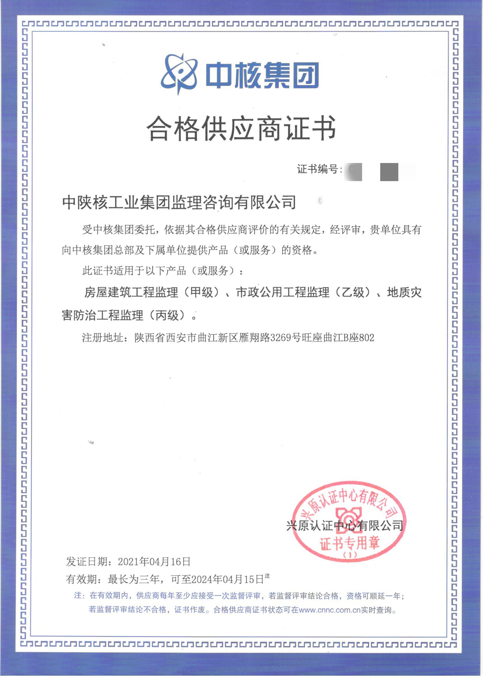 监理公司成功入围中核集团合格供应商名录库