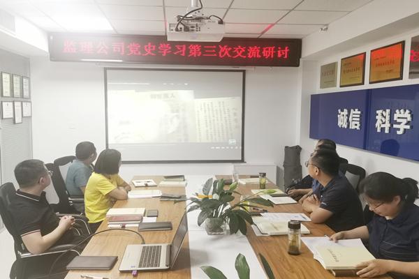 监理公司组织党史学习教育第三次集体学习研讨